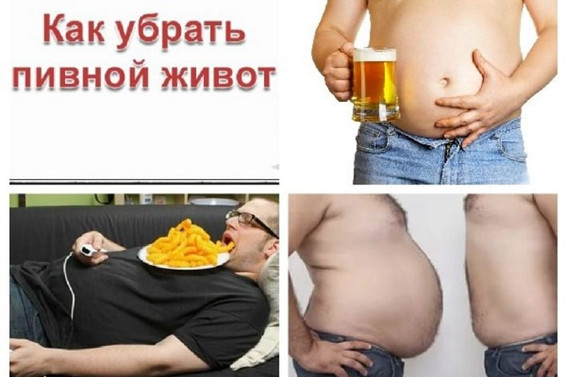 Диета Для Пивного Животика. Пивной живот – мужская проблема ХХI века, с которой можно справиться!
